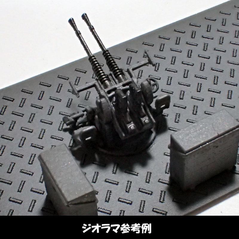 1/144 IJN 九六式25mm連装機銃セット