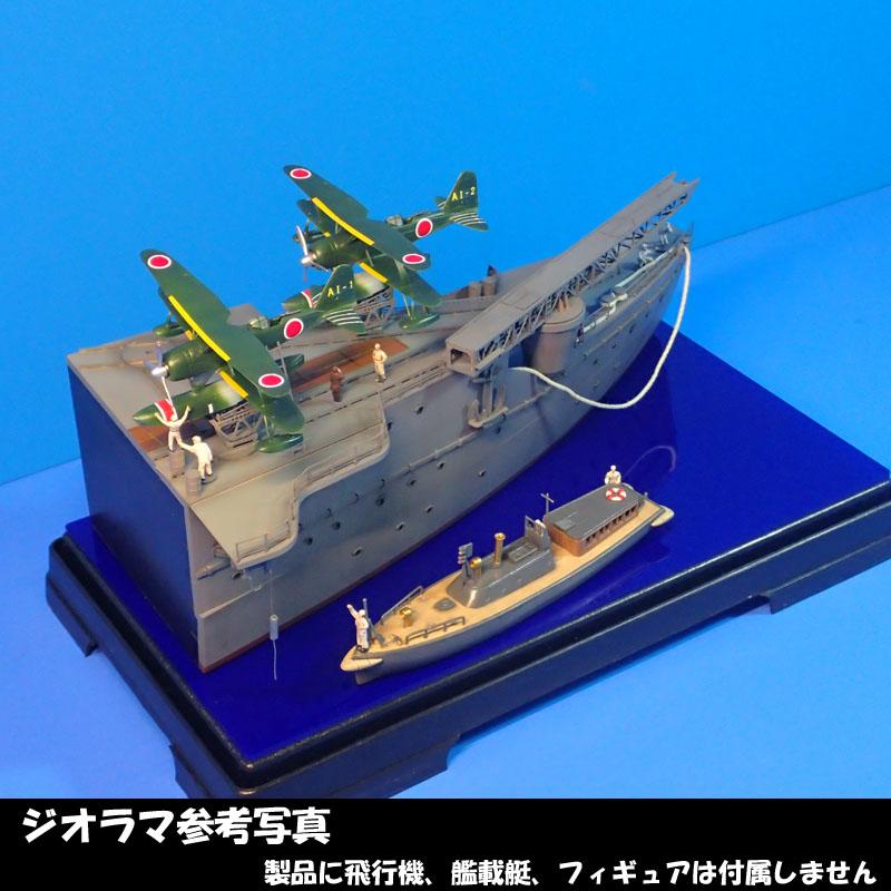 1/144 IJN 「大和」class 水上機飛行甲板 1943