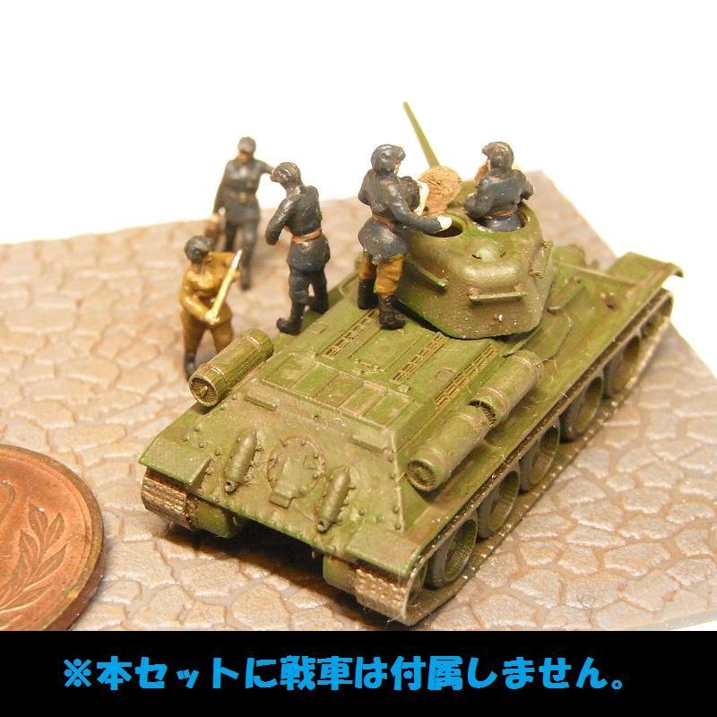 1/144 ソ連軍戦車兵セット