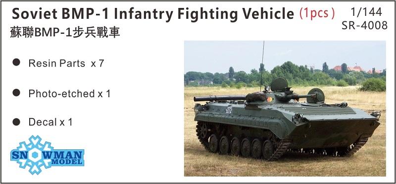 1/144 BMP-1歩兵戦闘車