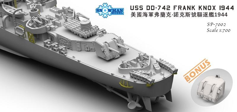 1/700 ギアリング級駆逐艦 DD-742 フランク・ノックス