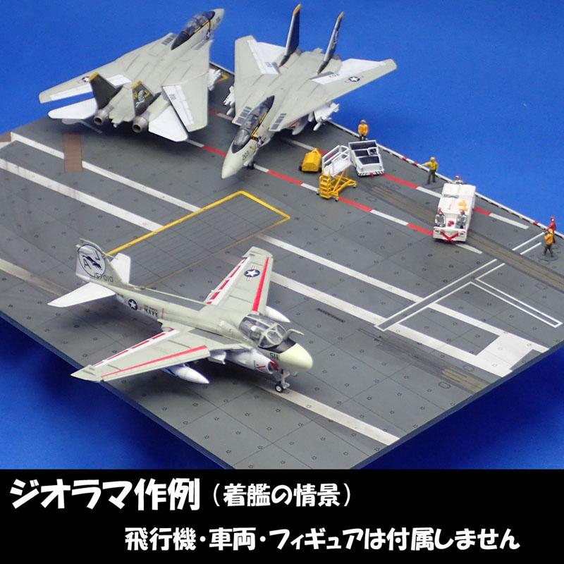 1/144 ニミッツClass FlightDeck Wカタパルト