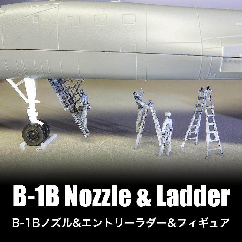 1/144 B-1B ノズル & エントリーラダーset