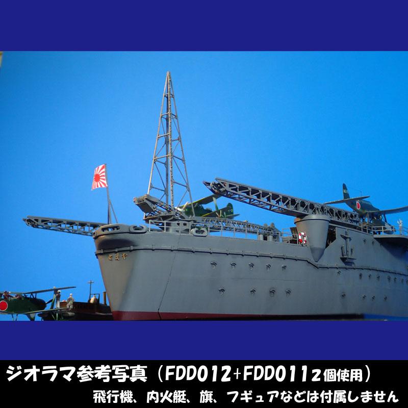 1/144 IJN 「大和」class 水上機飛行甲板 拡張キット