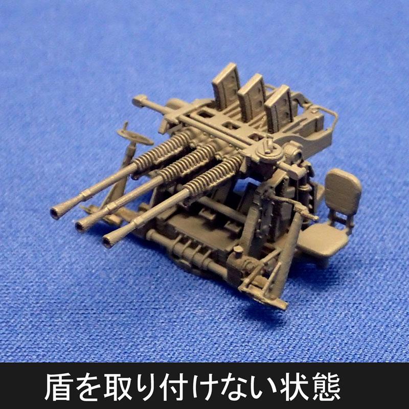 1/72 IJN九六式25mm三連装機銃セット