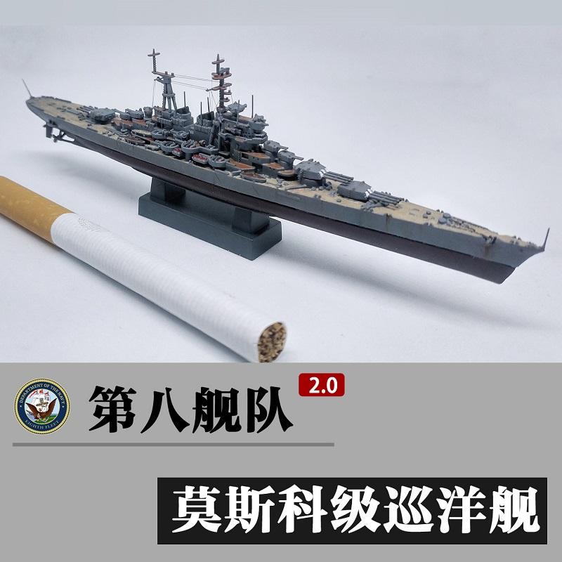 1/2000 ソビエト連邦海軍 プロジェクト66中型巡洋艦 モスクワ