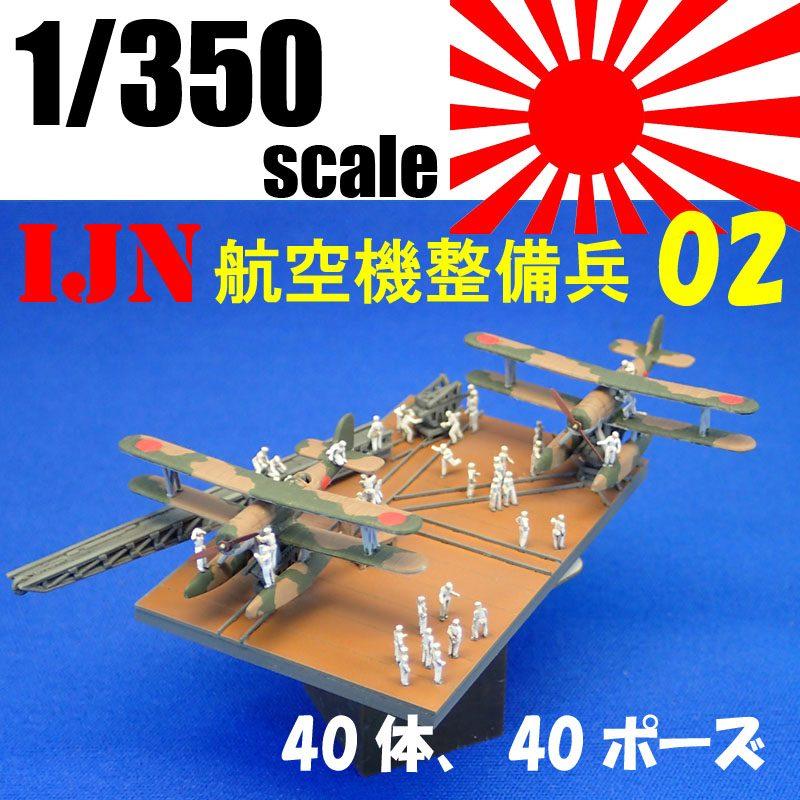 1/350 IJN航空機整備兵02