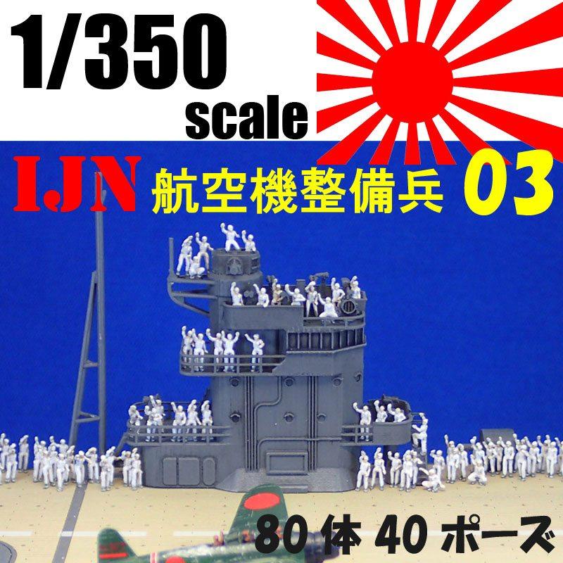 1/350 IJN航空機整備兵03
