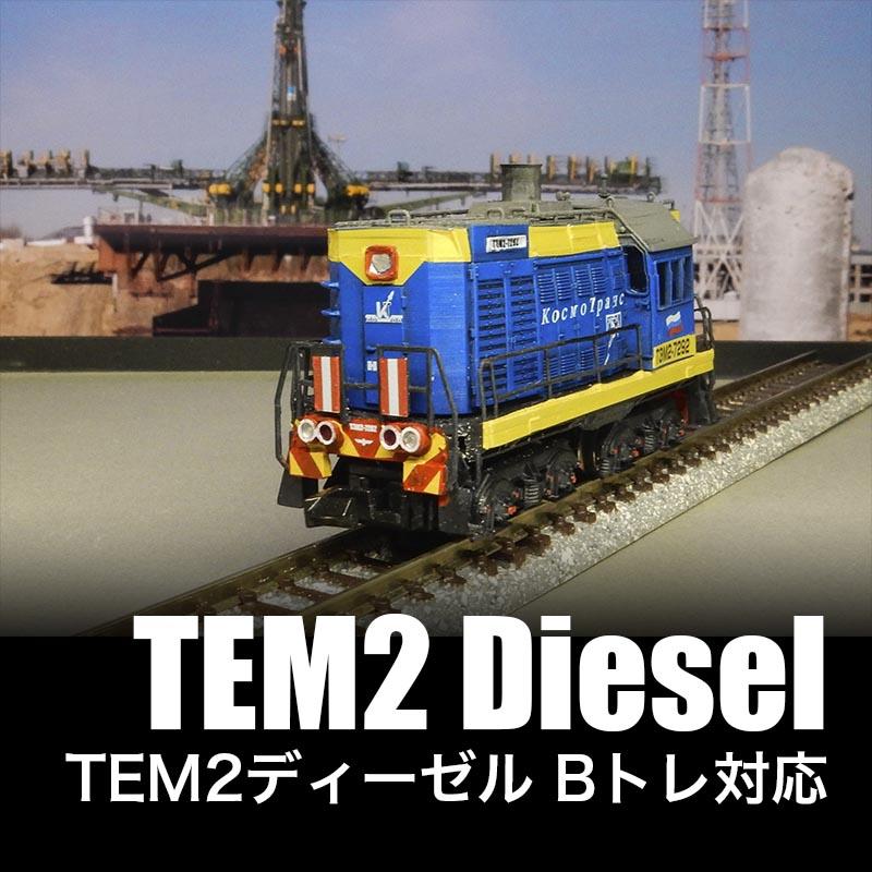 1/150 TEM2 ディーゼル(Bトレイン対応)