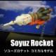 1/150 Soyuzロケット コミカルモデル