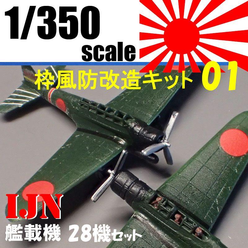 1/350 IJN艦載機用枠風防改造セット1