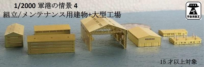 1/2000 軍港の情景4