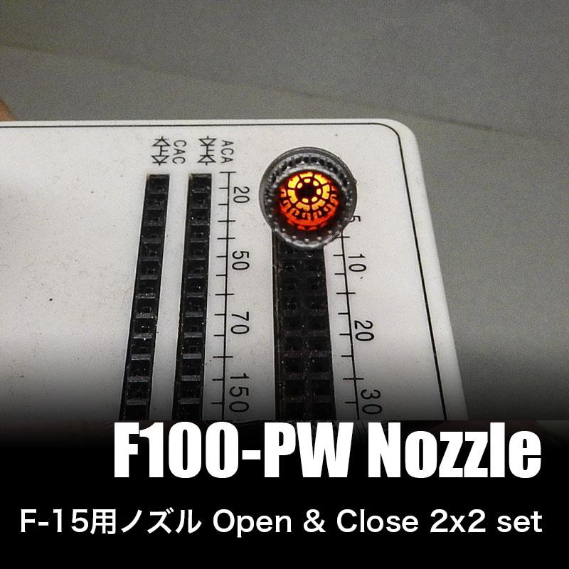 1/144 F100PW F-15用ノズル2x2セット