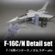 1/144 F-16 C/N ディテールセット