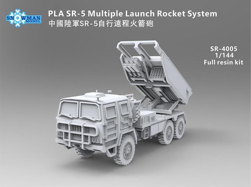 1/144 人民解放軍 SR-5 MLRS