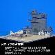 1/144 IJN航空母艦赤城飛行甲板(小)