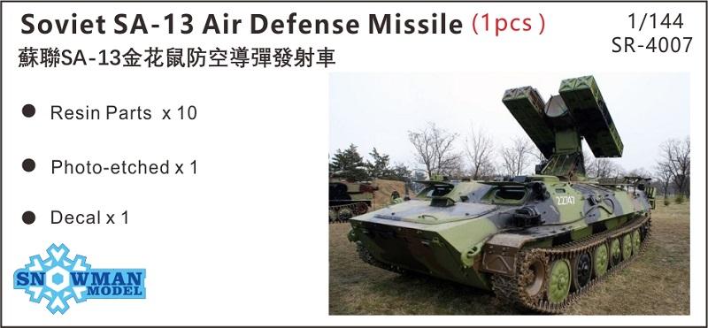 1/144 SA-13地対空ミサイル