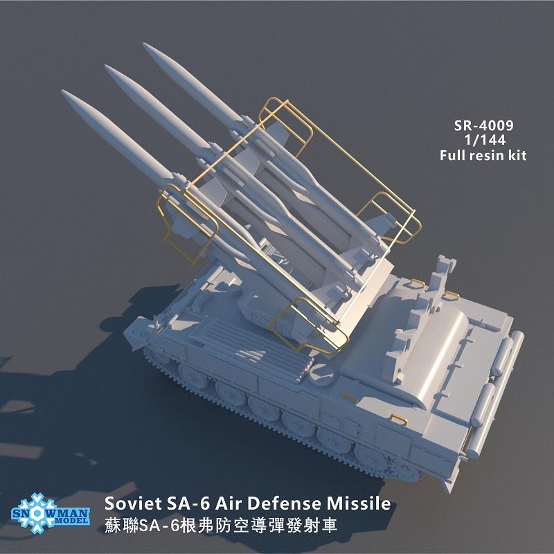 1/144 SA-6地対空ミサイル
