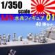 1/350  IJN水兵フィギュア01