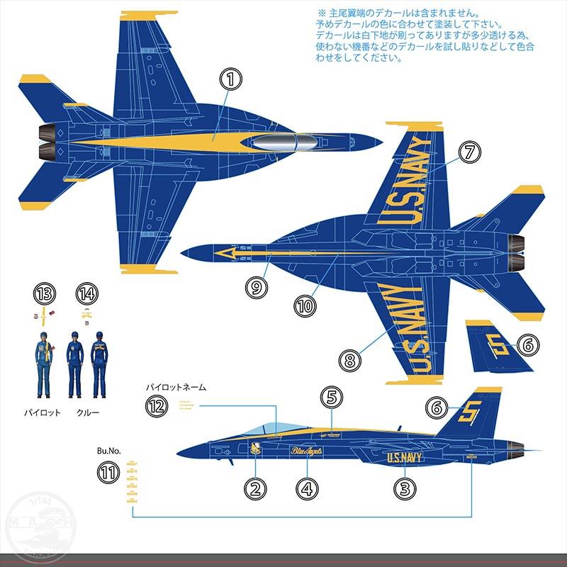 1/144 F/A-18E Blue Angels デカール