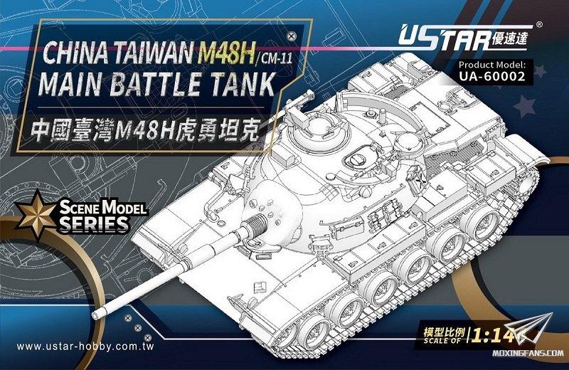 U-Star製現用戦車5種セット
