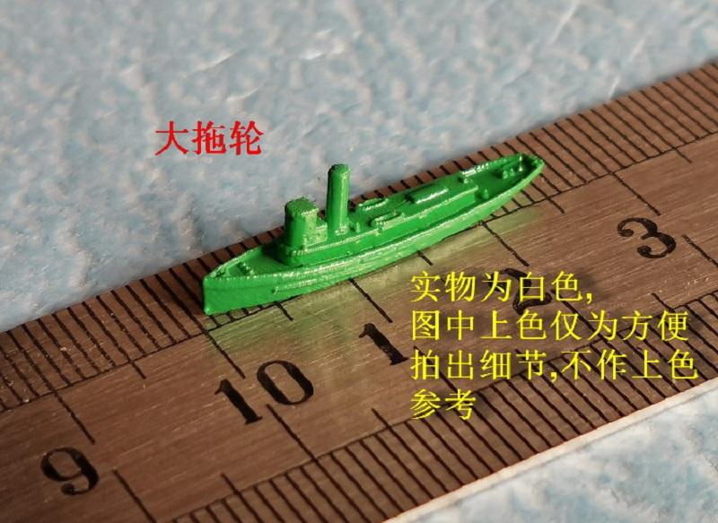 1/2000 曳船(大)(2隻セット)