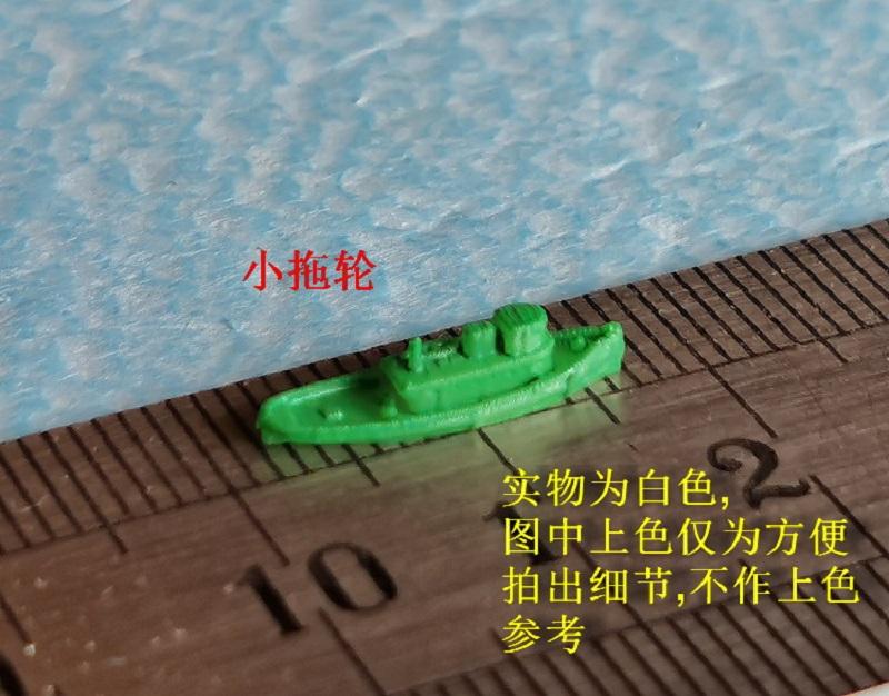 1/2000 曳船(小)(2隻セット)