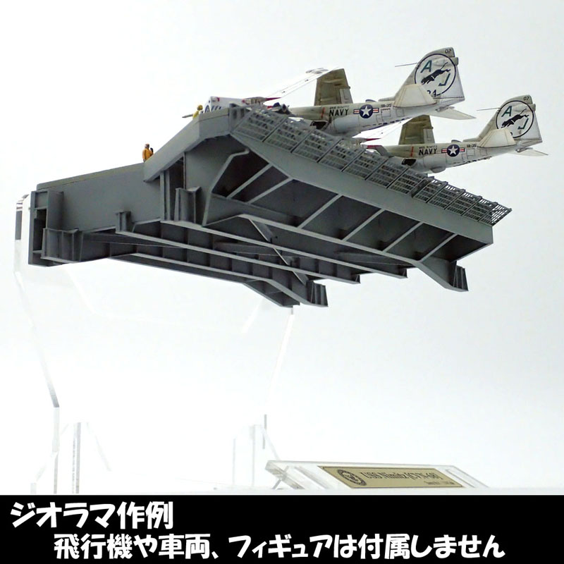 1/144 US.NAVY CVN No.4エレベーター