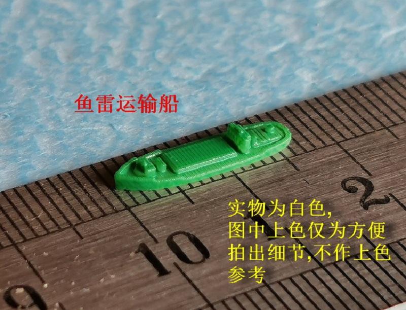 1/2000 魚雷運搬船(2隻セット)