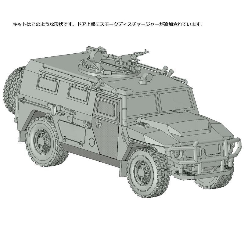 1/144 軽装甲歩兵機動車 GAZ233115 Tigr-M(ティーグルM)