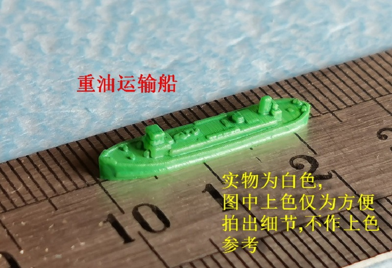 1/2000 重油運搬船(2隻セット)