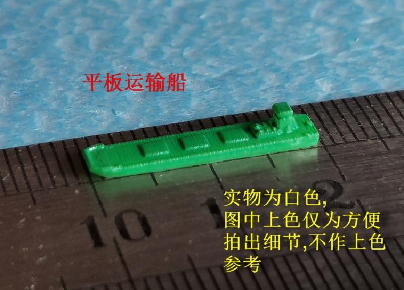 1/2000 運貨艇(2隻セット)
