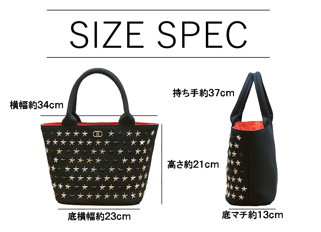 『ライトウェイト モデル』 スタッズトートバッグ【Sサイズ】 BLACK×MIX 星スタッズ