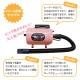 犬用ブロアー ペットドライヤー Hot Air Blower Byu2n (ビューン) ドリーム産業 メーカー保証 ヒーター ピンク トリミング