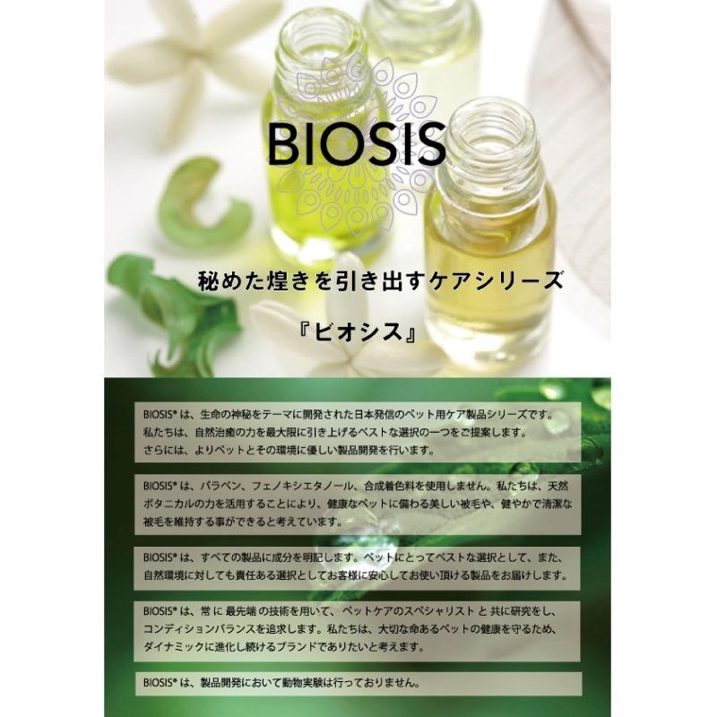 BIOSIS ビオシス エクストラクレンジングシャンプー 4L 全犬猫用 ペット用品 トリミング用品