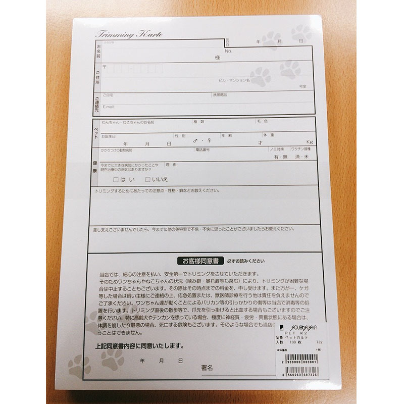 ペット用 カルテ用紙 ペットカルテ PET K2 (100枚入) 犬 ペットショップ ペットサロン トリマー 資料 顧客管理