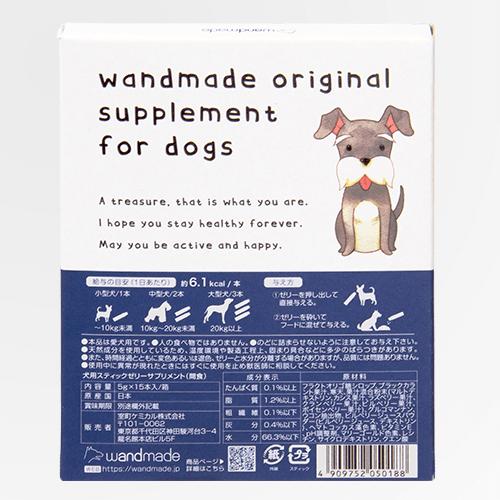 犬サプリメント 目の健康維持に(ミックスベリー味)