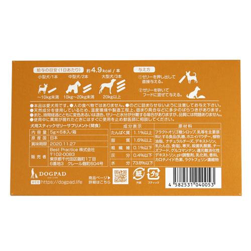 犬サプリメント【おためし6本入りパック】 腸内環境の健康維持に(チーズ味)