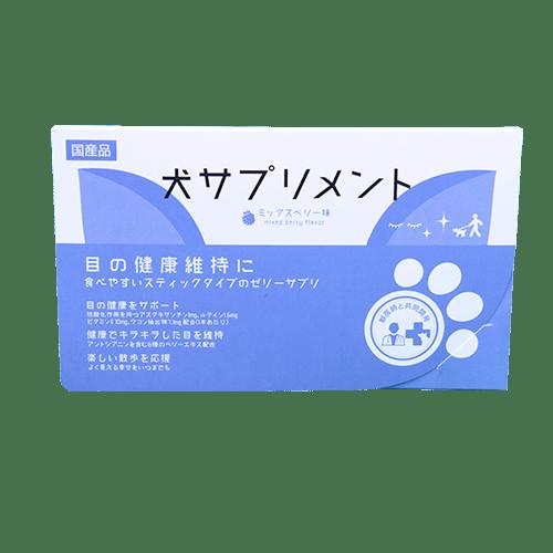 犬サプリメント【おためし6本入りパック】 目の健康維持に(ミックスベリー味)