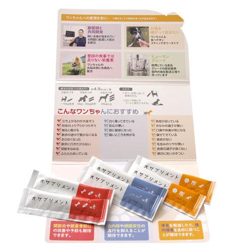 犬サプリメント【おためし6本入りパック】 3種類バラエティパック