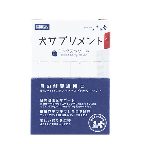 犬サプリメント【お徳用30本入りパック】  目の健康維持に(ミックスベリー味)