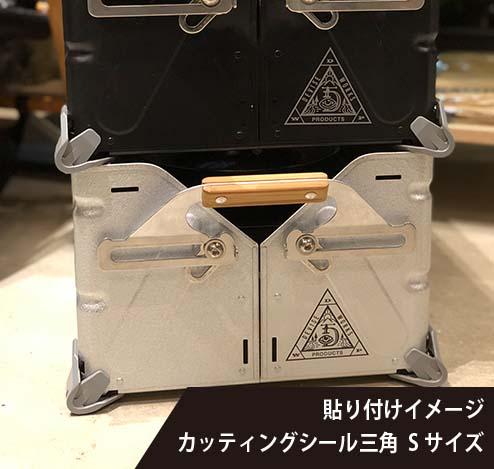 カッティングシール 三角Sサイズ