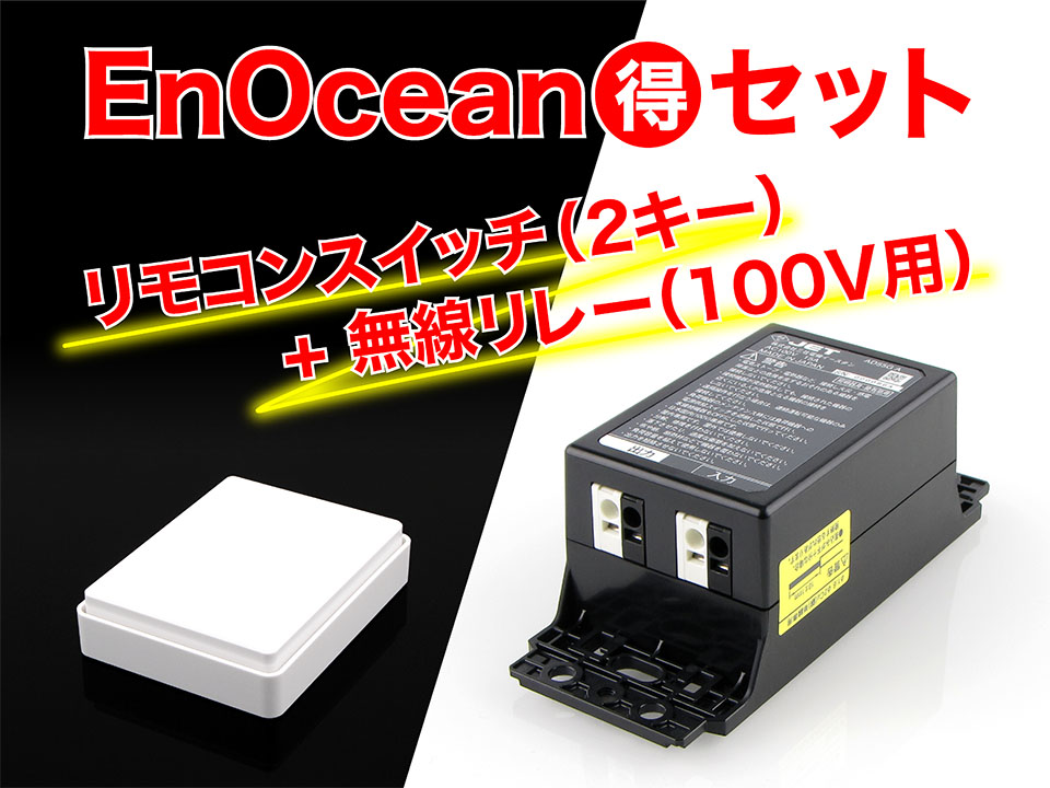 EnOceanセット リモコンスイッチ(2キー) + 無線リレー(100V用)