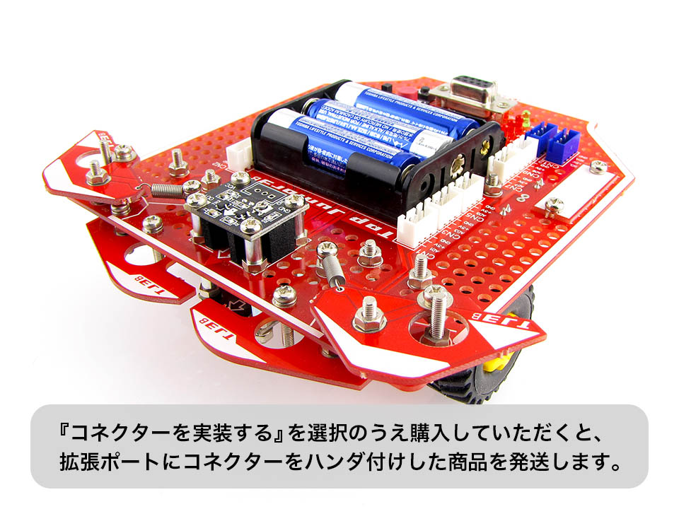 ロボットプログラミングキット TJ3B