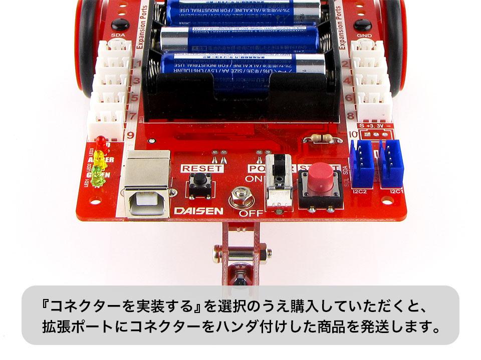 ロボットプログラミングキット α-Xplorer Bluetooth搭載版