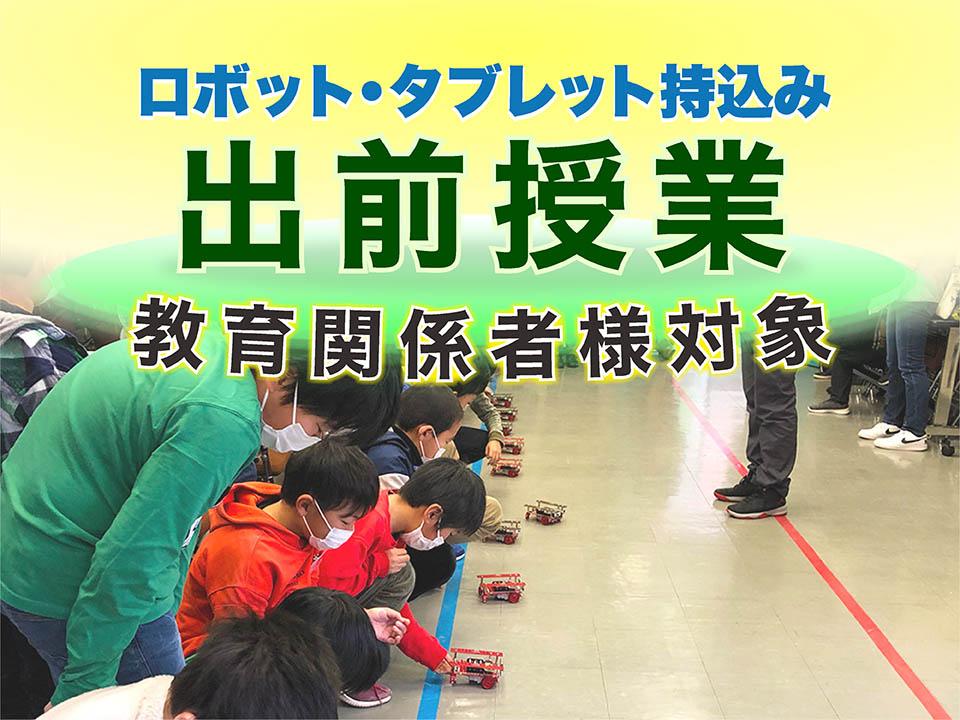 ロボットプログラミング出前授業