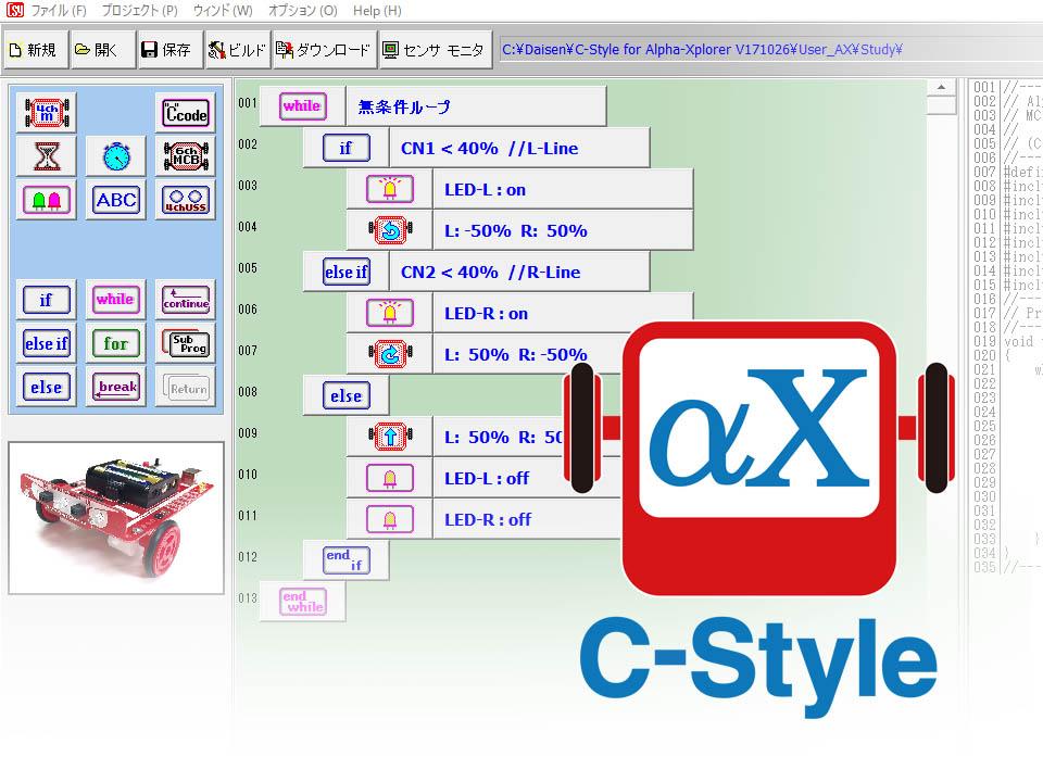 プログラミングアプリ C-Style