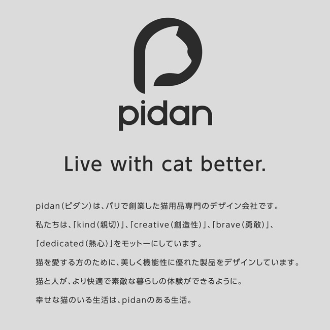 Pidan - Cat Brush fur-clean/猫用ブラシ