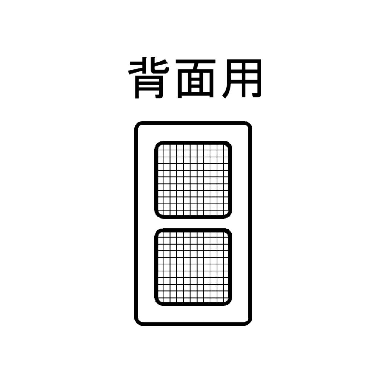 蓄熱暖房機アクセサリー ファン吸い込みネット(マイコン内蔵型用)