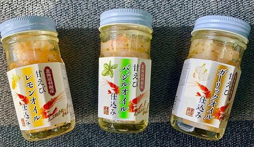 北海道羽幌産 『甘えびオイル仕込み』3種セット☆北海道送料無料☆
